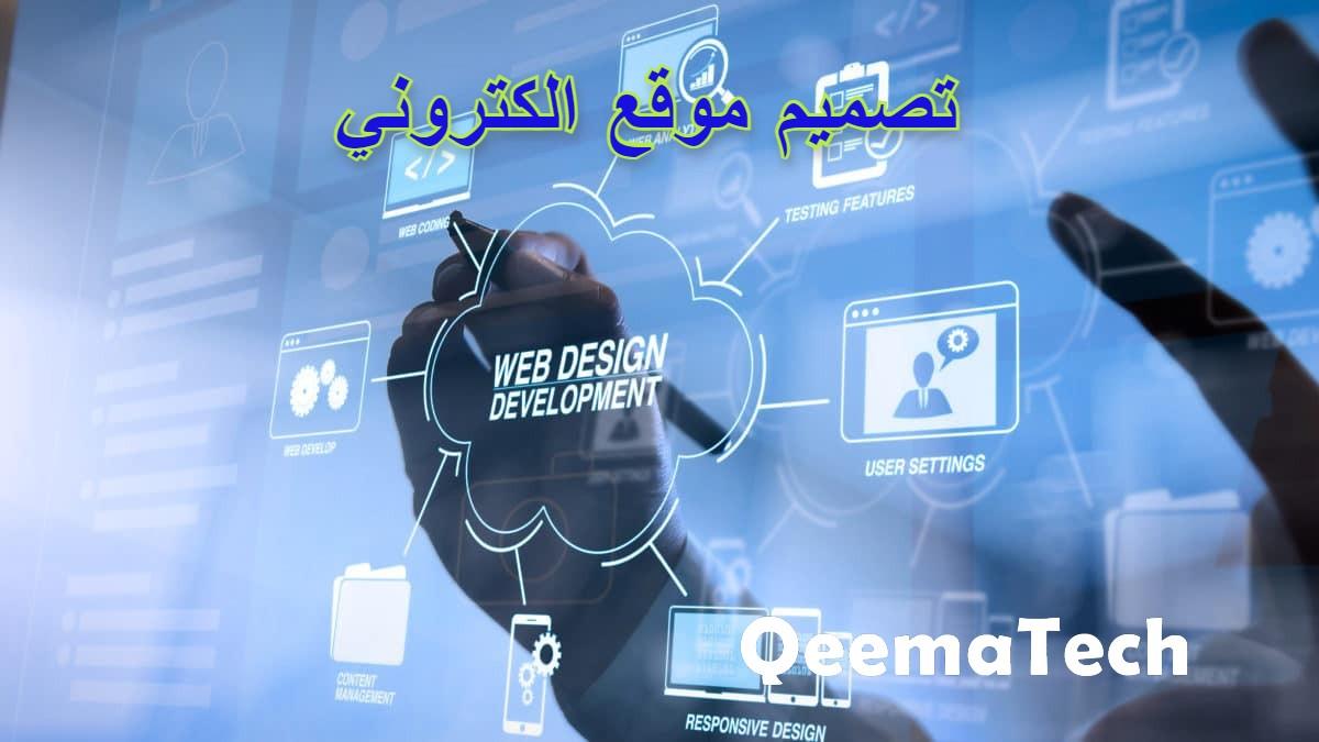 تصميم مواقع الكترونية للشركات و الأعمال